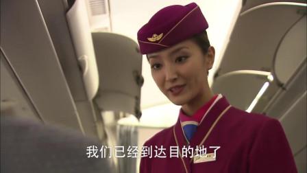 飞机到达目的地,空姐上前提醒一位乘客下机,乘客对空姐一见钟情
