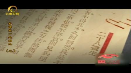 毛泽曾署名为二十八画生,他没想到这个数字,此后会有巨大的意义