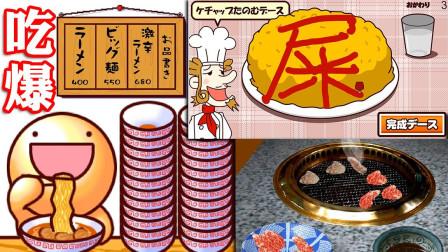 减肥不要看! 童年美食吃货小游戏三合一 日式烧肉亭 拉面大胃王 巨大蛋包饭