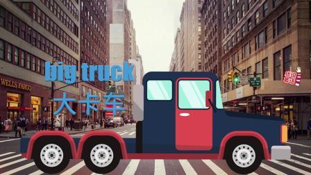 双语剪影认识大卡车和小型货车