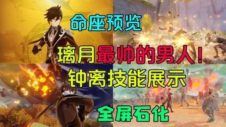 原神新角色【钟离】技能展示,大招群体石化控制!6命座属性预览