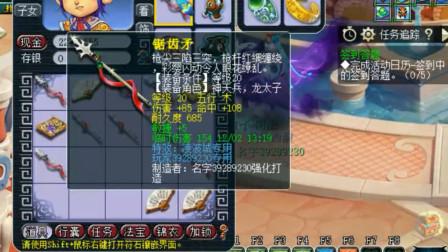 梦幻西游:老王拿着新的20级武器挑战龙神,以后混东海湾就靠它了