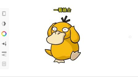 精灵宝可梦:可达鸭的简单画法