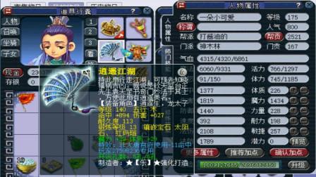 梦幻西游:140专用武器在175的号上能值多少钱?老王的回答很委婉