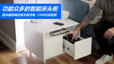 功能众多的智能床头柜,是冰箱音响还能无线充电,2500元买回家