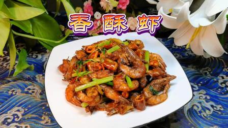 """酥脆可口""""香酥虾""""的做法,保留香辣虾的脆没有辣,好吃到壳都剩"""