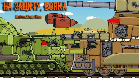 坦克世界动画:保护战士, 小坦克尽力了