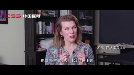 【游民星空】巨幕版怪猎电影预告