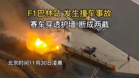 F1巴林站撞车起火现场 车手逃生画面