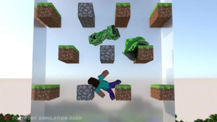 我的世界动画-果冻3人组-Softbody Simulation Dude