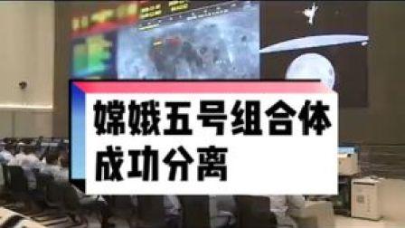 #嫦娥五号探测器组合体成功分离 #嫦娥五号将择机实施月面软着陆#