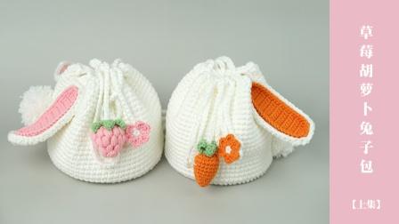 【A207-上集】菲菲姐家-钩针编织可爱-草莓胡萝卜兔子包