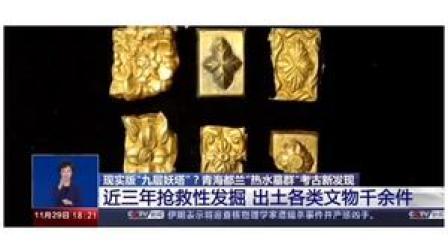 考古新发现!#九层妖塔原型古墓 出土大量精美金银器