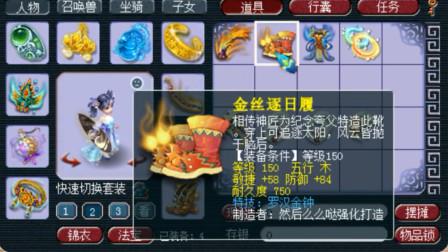 梦幻西游:鉴定界的狗托,又出几万块的特技鞋子,武器还出专用!