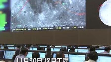 """嫦娥五号探测器组合体成功分离!太空视角直击""""分手""""瞬间"""