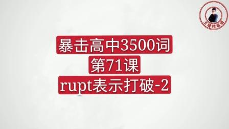 暴击高中3500词rupt表示打破-2
