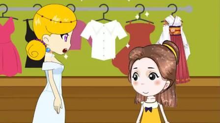 卡通故事:衣服全部被贝尔挑走了……