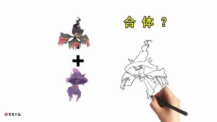 精灵宝可梦:梦妖魔+诅咒娃娃,合体会怎样?