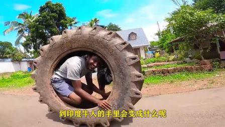 印度牛人奇思妙想,用铲车轮胎制作鱼缸,成品惊艳众人!