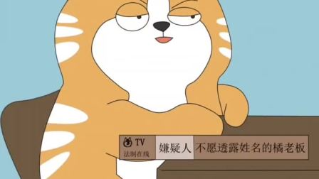 搞笑科普动画:老板办事