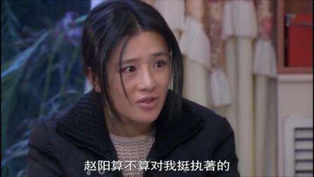 岳母的幸福生活:赵阳想和申兰结婚,申兰早就在心里原谅他了