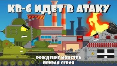 坦克世界:蒙斯特拉