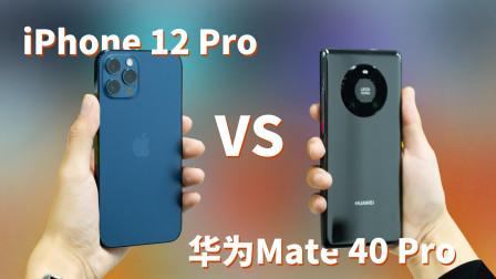 iPhone 12 Pro对比华为Mate 40 Pro:两周深度使用,谁的体验更好?
