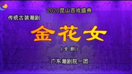 潮剧《金花女》(林初发、詹春湘版本)-2020年戏曲百戏(昆山)盛典-广东潮剧院一团