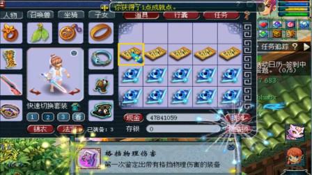 梦幻西游:玩家砸6万成本找老王鉴定军火,看完结果后当场要卖号