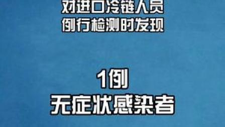 青岛胶州:对进口冷链人员例行检测时发现1例无症状感染者。