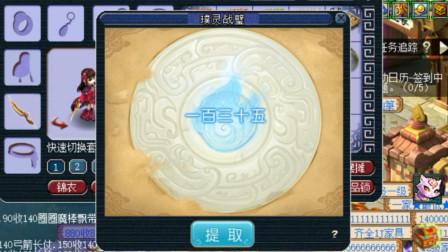 梦幻西游:老王的吃鸡比赛,分解战魄,一位选手没开始就惨遭淘汰