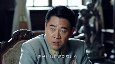 毛人凤千方百计要杀军长,怎料委座在隔壁,直接救他命