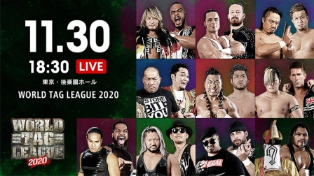 NJPW 2020.11.30 The World Tag League 第七日 日语解说