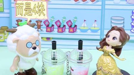 宝宝早教玩具:贝尔买奶茶,怎么说慢羊羊是奸商呢?