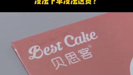 贝思客蛋糕疑似跑路,又被割韭菜了?