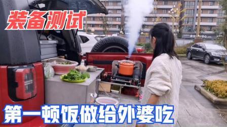 北京BJ40床车装备大测试,在医院停车场开小灶,外婆以后有口福了