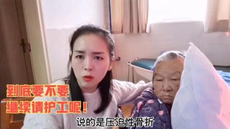 护工失误导致外婆胸口骨折,妹子陷入自责中,现在干啥都放不下心