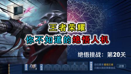 王者荣耀:你不知道的绝悟AI,18年KPL初次出现,还能打赢职业玩家