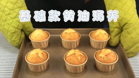 基础款黄油玛芬蛋糕,减少黄油加入酸奶增加蛋糕风味