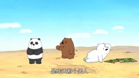 咱们裸熊03:免费的熊,有人要吗?