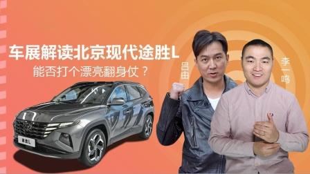 广州车展体验北京现代途胜L