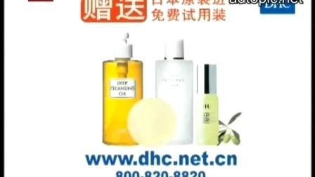 陈慧琳DHC深层卸妆油广告