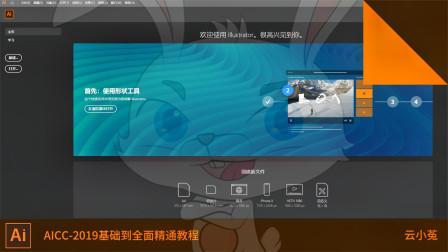 002节:illustrator软件界面认识,Ai新建画板的操作方法
