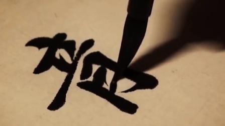 世界上最难写的汉字,你知道这个字怎么读吗?