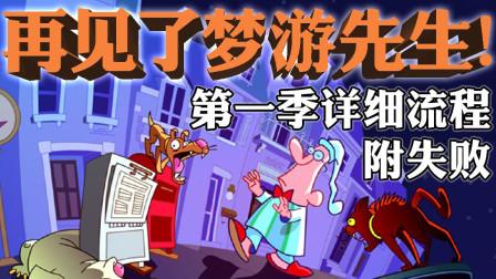 【梦游先生】无数人童年的经典回忆重温!第一代四章全攻略解说