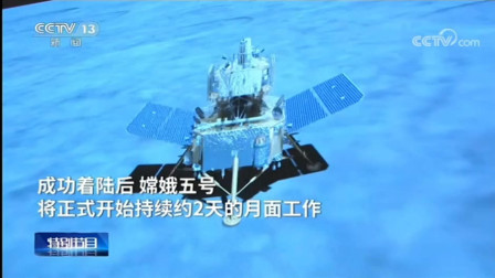 嫦娥五号降落月球 视频
