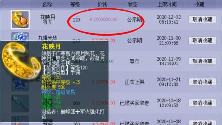 """梦幻西游:昨天又有人拿""""年终奖"""",新出逆天超级简易灵饰摆百万"""
