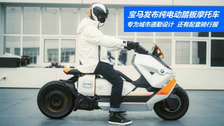 宝马发布纯电动踏板摩托车,专为城市通勤设计,还有配套骑行服