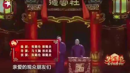 张鹤伦调侃搭档:你伸出脖子,显得长寿,太好笑了