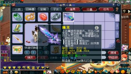 梦幻西游:玩家只求点评一把武器,老王却借题发挥,结果自砸招牌
